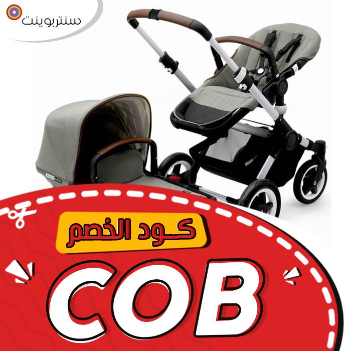 اسعار عربات الاطفال في سنتربوينت