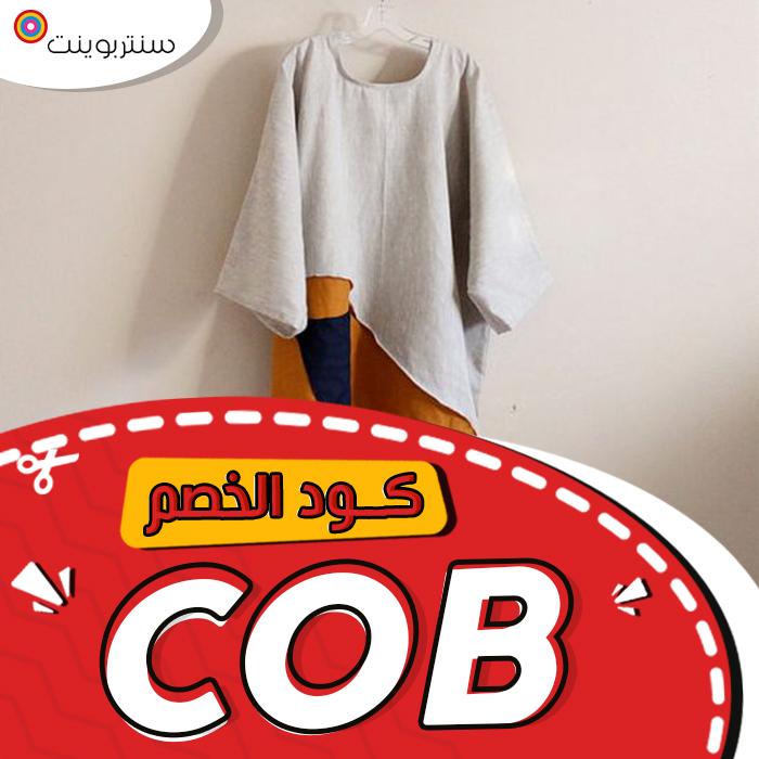 عروض سنتربوينت الرياض 2020