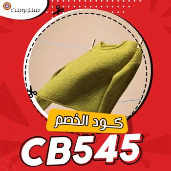 رمز ترويجي سنتربوينت الكويت